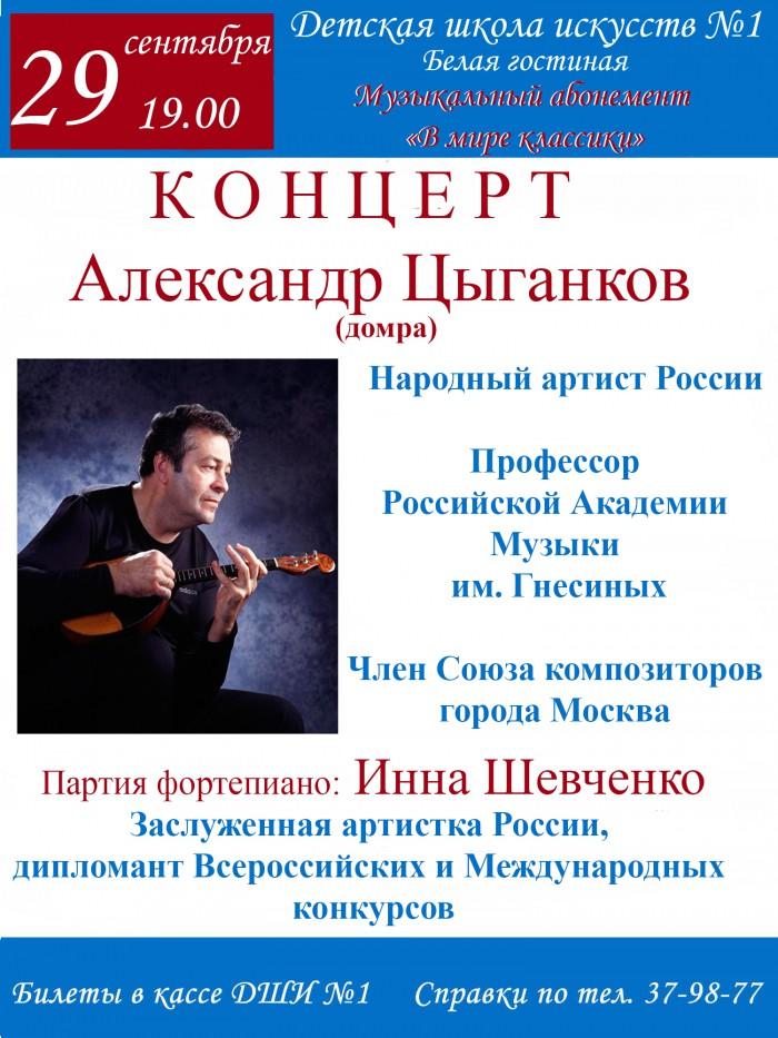 Концерт Александра Цыганкова